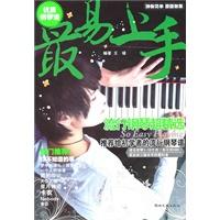 最易上手流行钢琴超精选