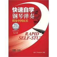 快速自学钢琴弹奏.简易中国民乐 附DVD一张