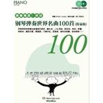 钢琴弹奏世界名曲100首(简易版)