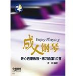 成人钢琴开心启蒙教程.练习曲集100首
