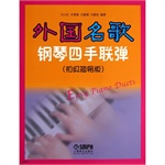 外国名歌钢琴四手联弹(初级简易版)