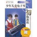 少年儿童电子琴初级教程《附DVD光盘》