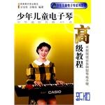 少年儿童电子琴:高级教程