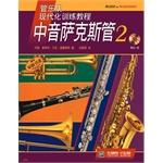 管乐队现代化训练教程 中音萨克斯管(2)附CD一张