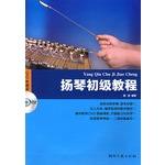 扬琴初级教程(附教学DVD)