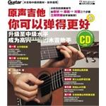 原声吉他你可以弹得更好(附CD)