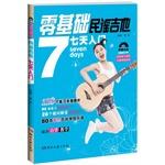 零基础民谣吉他7天入门(附赠DVD光盘)