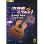 木吉他指弹曲集1(书配DVD)