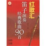 红歌汇―笛子演奏经典歌曲90首.伴奏版(附CD6张)