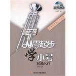 从零起步学小号(修订版)(附DVD)