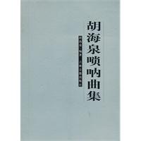 胡海泉唢呐曲集 附VCD2张