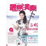 二胡流行金曲138首(初学者专用简易版)(附DVD)