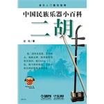 中国民族乐器小百科―二胡(附CDROM1张)