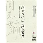 闵惠芬二胡演奏曲集 五线谱本 平装 (附CD3张)