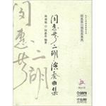 闵惠芬二胡演奏曲集 简谱版 附CD3张 精装
