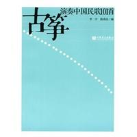 古筝演奏中国民歌101首