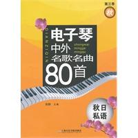 (第三季)电子琴中外名歌名曲80首――秋日私语