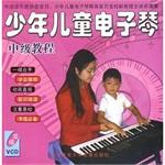 少年儿童电子琴中级教程 VCD2张