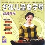 少年儿童电子琴高级教程 VCD2张