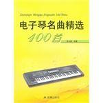 电子琴名曲精选100首