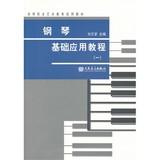 钢琴基础应用教程(一)