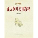 成人钢琴实用教程(大字版)