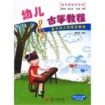 音乐家起步系列――幼儿古筝教程