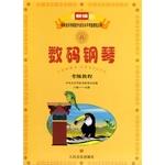 数码钢琴考级教程 六级-九级(附1 DVD)