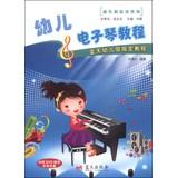 音乐家起步系列:幼儿电子琴教程