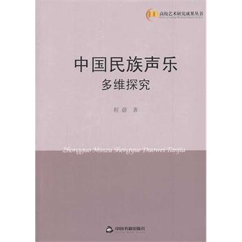中国民族声乐多维探究