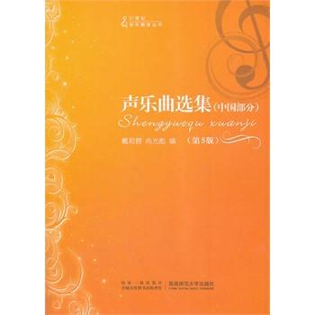 声乐曲选集(中国部分)
