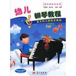 幼儿钢琴教程