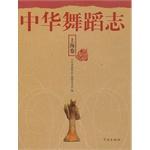 中华舞蹈志·上海卷