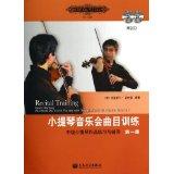 小提琴音乐会曲目训练(附光盘第1册中级小提琴作品练习与辅导)(光盘2张)