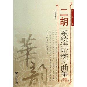初.中级部分-二胡系统进阶练习曲集-上册-简谱版