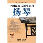 中国民族乐器小百科―扬琴(附CDROM1张)