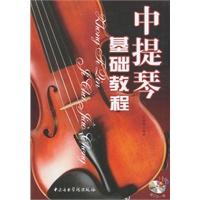 中提琴基础教程