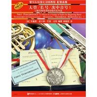 大管/长号/次中音号(1)-管弦乐标准化配套曲集