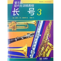 长号(3)--管乐队现代化训练教程