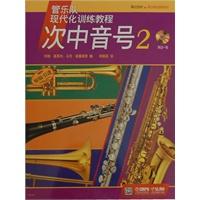 管乐队现代化训练教程 长号(2)附CD一张