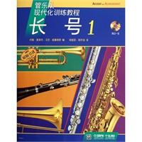 管乐队现代化训练教程-长号(1)附CD一张