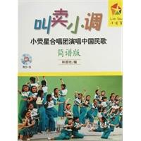 叫卖小调―小荧星合唱团演唱中国民歌(简谱版)附CD一张