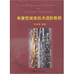 单簧管演奏技术进阶教程