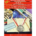 双簧管(1)-管弦乐标准化配套曲集