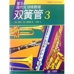 双簧管(3)--管乐队现代化训练教程
