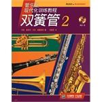 管乐队现代化训练教程 双簧管(2)附CD一张