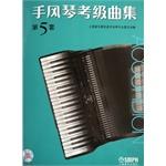 手风琴考级曲集 第5套(附CD一张)