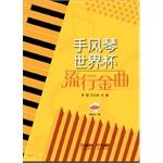 手风琴世界杯流行金曲(附DVD一张)