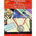 圆号(1)-管弦乐标准化配套曲集