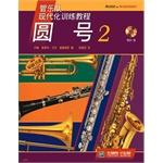 管乐队现代化训练教程 圆号(2)附CD一张